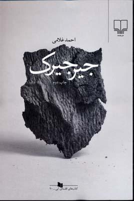 جيرجيرك(رقعي)چشمه