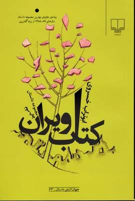 كتاب-ويران