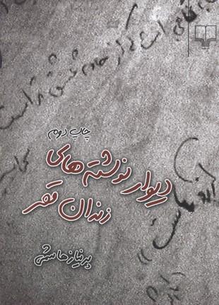 ديوار-نوشته-هاي-زندان-قصر