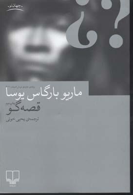 قصه-گو-(رقعي)-چشمه