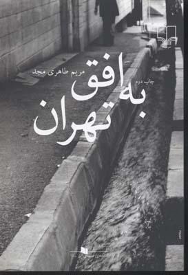به-افق-تهران