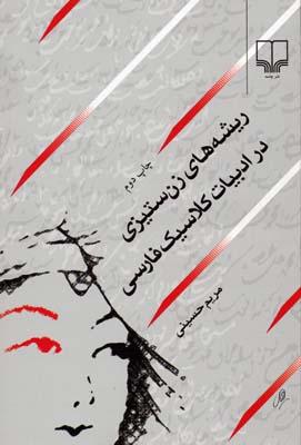 ريشه-هاي-زن-ستيزي-در-ادبيات-كلاسيك-فارسي