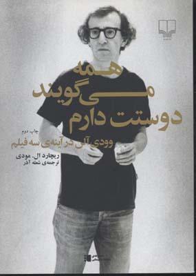 همه-مي-گويند-دوستت-دارم(وزيري)چشمه