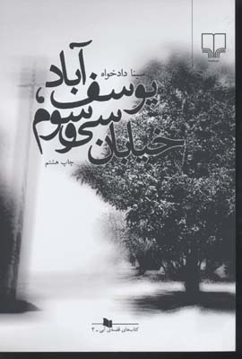 يوسف-آباد-خيابان-سي-و-سوم