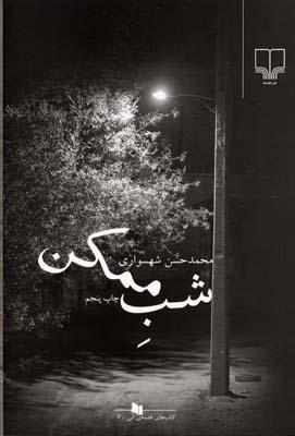 شب-ممكن