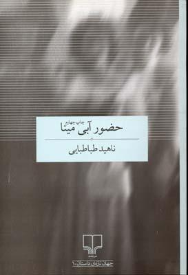 حضور-آبي-مينا(رقعي)چشمه