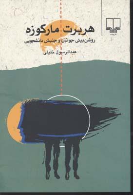 هربرت-ماركوزه-(رقعي)چشمه