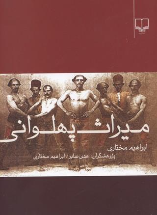 ميراث-پهلواني(وزيري)چشمه