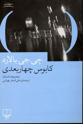 كابوس-چهار-بعدي(رقعي)چشمه