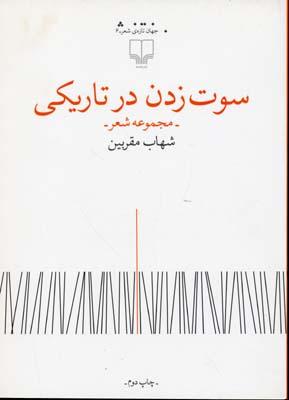 سوت-زدن-در-تاريكي(رقعي)چشمه