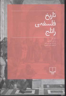 تاريخ-فلسفه-ي-راتلج(1)