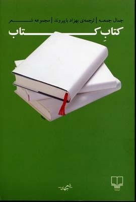 كتاب-كتاب-