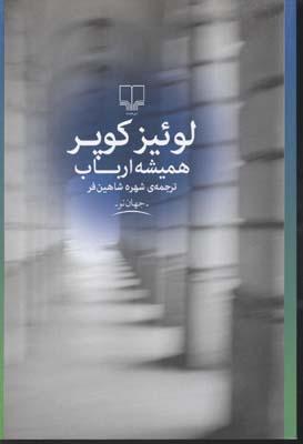هميشه-ارباب(رقعي)چشمه