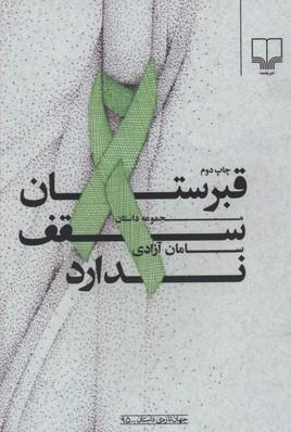 قبرستان-سقف-ندارد(رقعي)چشمه