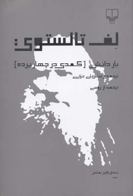 باردانش(كمدي-در-چهارپرده)-رقعي-چشمه
