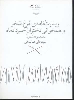 زيارت-نامه-ي-مرغ-سحر-و-همخواني-دختران-خرداد-ماه(رقعي)چشمه