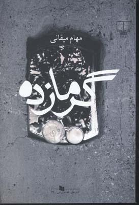 گرمازده(رقعي)چشمه