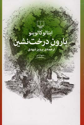 بارون-درخت-نشين