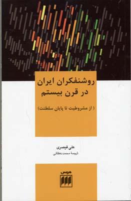 روشنفكران-ايران-در-قرن-بيستم