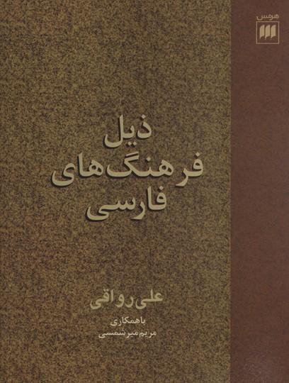ذيل-فرهنگ-هاي-فارسي