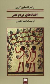 افسانه-مردم-مصر