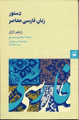 دستور-زبان-فارسي-معاصر-
