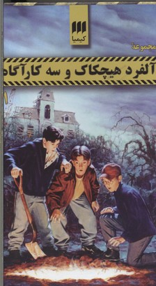 مجموعه-آلفرد-هيچكاك1(6جلدي-قابدار)