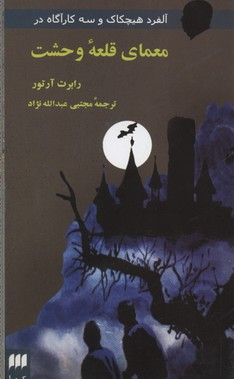 معماي-قلعه-وحشت