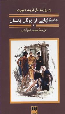 داستانهايي-از-يونان-باستان-1