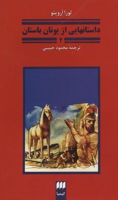 داستانهايي-از-يونان-باستان-2