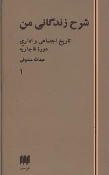 شرح-زندگاني-من(2جلدي)