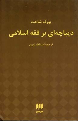 ديباچه-اي-بر-فقه-اسلامي