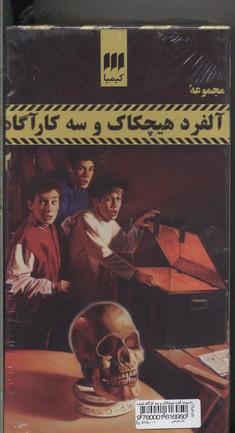 مجموعه-آلفرد-هيچكاك2(6جلدي-قابدار)