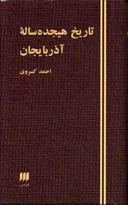 تاريخ-هيجده-ساله-آذربايجان