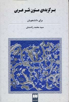 برگزيده-ي-متون-نثر-عربي