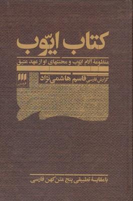 كتاب-ايوب