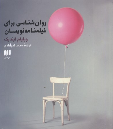 روان-شناسی-برای-فیلمنامه-نویسان