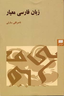 زبان-فارسي-معيار