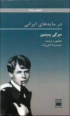 در-مايه-هاي-ايراني