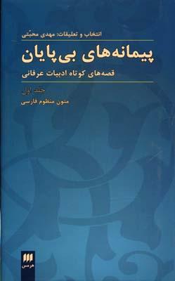 پيمانه-هاي-بي-پايان-(1)-متون-منظوم-فارسي