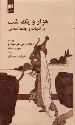 هزار-و-يك-شب--در-ادبيات-و-جامعه-اسلامي
