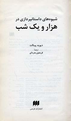 شيوه-هاي-داستان-پردازي-در-هزار-و-يك-شب