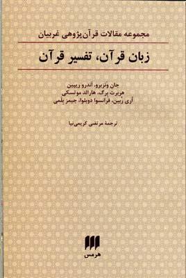 زبان-قرآن-تفسير-قرآن