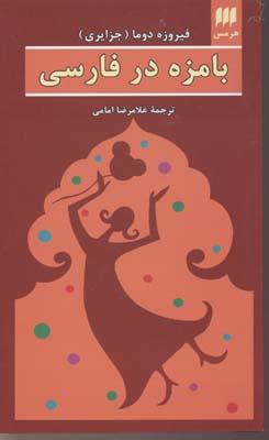 بامزه-در-فارسي