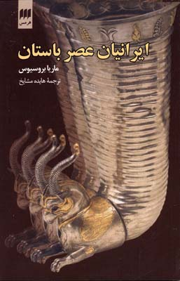 ايرانيان-عصر-باستان-