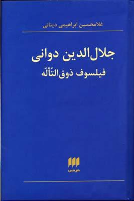 جلال-الدين-دواني