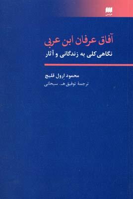 آفاق-عرفان-ابن-عربي