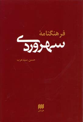 فرهنگنامه-سهروردي