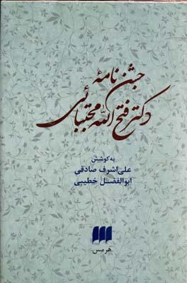 جشننامه-دكتر-فتح-اله-مجتبايي