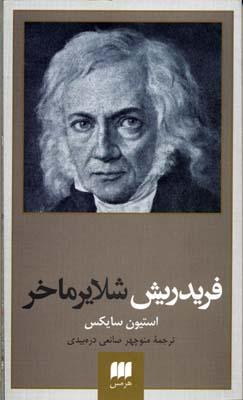 فريدريش-شلايرماخر---پديدآورندگان-الهيات-جديد-(4)